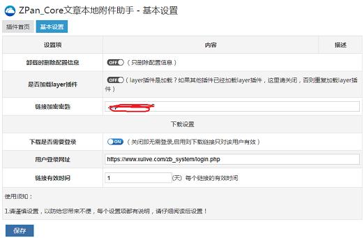Zblog文章附件上传  V1.0版(ZPan_Core)