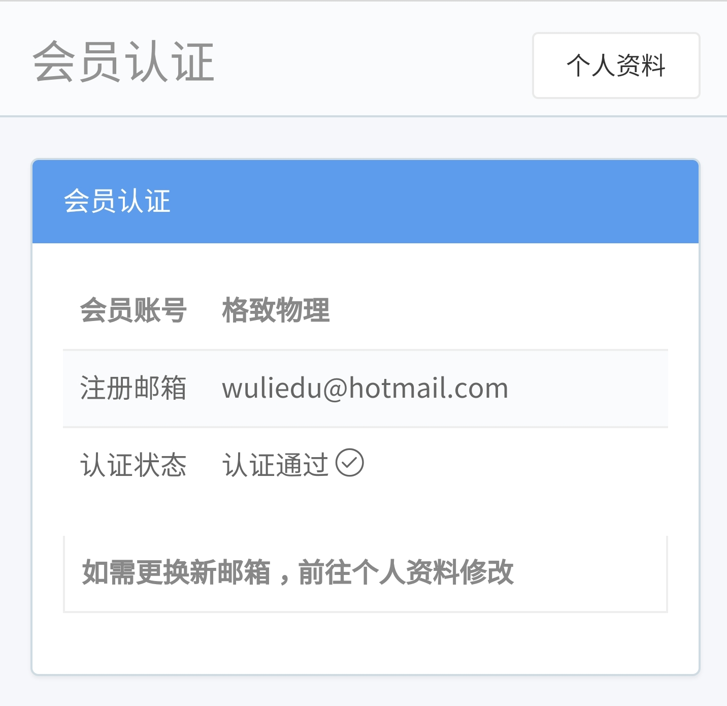 关于本站会员启用邮箱验证的说明